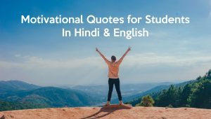 Motivational Quotes for Students In Hindi English 2021